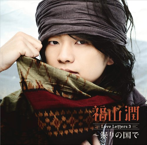 Jun Fukuyama (Album Cover)